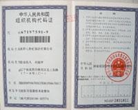 机构代码证书